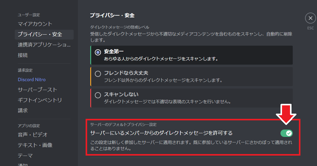 discord-enable-dm.png (63.0 kB)